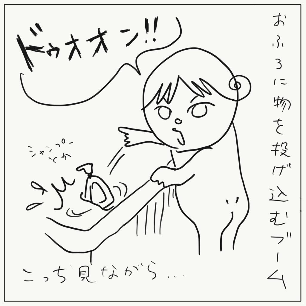 娘1歳 お風呂でのマイブーム
